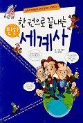 한권으로 끝내는 만화 세계사