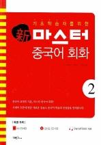 신 마스터 중국어 회화. 2(기초 학습자를 위한)(CD1장, 미니단어장포함)
