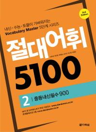 절대어휘 5100. 2: 중등내신필수 900