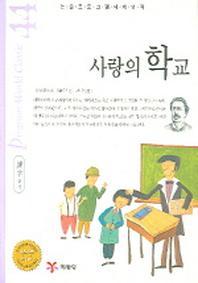 사랑의 학교 (논술프로그램세계명작 44) (아동/2)