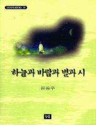 하늘과 바람과 별과 시(STEADY BOOKS 24)