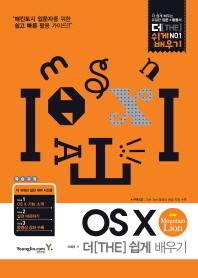 OS X Mountain Lion 더 쉽게 배우기(CD1장포함)(더 쉽게 배우기 1)