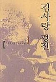 김사량 평전