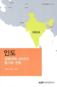 인도: 경제개혁 20년의 평가와 전망