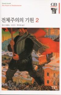 전체주의의 기원. 2(한길그레이트북스 84)(양장본 HardCover)