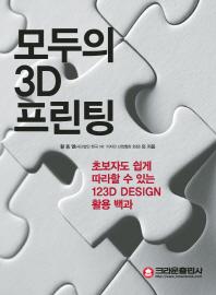 모두의 3D 프린팅