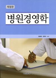 병원경영학(개정판)
