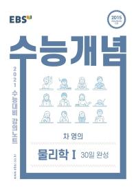 고등 차영의 물리학1 30일 완성(2021 수능대비)
