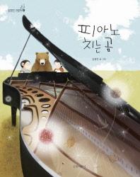 피아노 치는 곰(김영진 그림책 5)(양장본 HardCover)