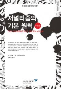 저널리즘의 기본 원칙(개정판 3판)(한국언론진흥재단 번역총서)