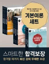 사회복지사 1급 기본이론 세트(2019)(전8권) #