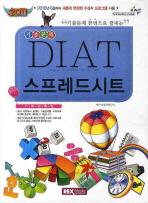 DIAT 스프레드시트(기출문제)(2011)