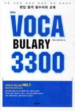 VOCABULARY 3300