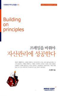 프레임을 바꿔야 자산관리에 성공한다(미래에셋 투자교육총서 16)