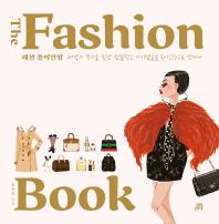 더 패션 북(The Fashion Book): 패션 종이인형