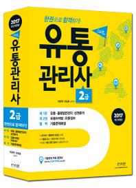 유통관리사 2급 한권으로 합격하기(2017)(스타트)(개정판)