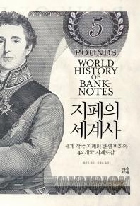 지폐의 세계사