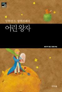 어린 왕자(세계문학산책 44)