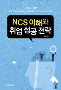 NCS 이해와 취업 성공 전략
