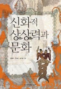 신화적 상상력과 문화 //2552