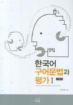 한국어 구어문법과 평가 1