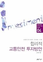 합리적 교통안전 투자방안(교통안전공단 KOTSA 2007 연구총서 04)