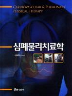 심폐물리치료학