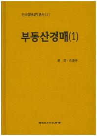 부동산경매. 1(민사집행실무총서 1)(양장본 HardCover)