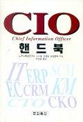 CIO 핸드북
