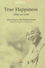 TRUE HAPPINESS(HERE AND NOW)(양장본 HardCover)