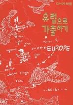 유럽으로 가출하기(3판)(CD1장포함)