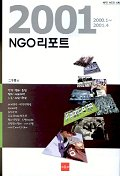 NGO 리포트(2000.1-2001.4)