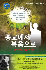 종교에서 복음으로(개정판)(CD1장포함)