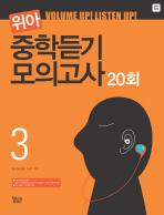 중학듣기 모의고사 20회. 3(위아)