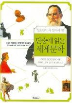 단숨에 읽는 세계문학(청소년이 꼭 알아야 할)
