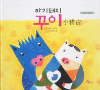 아기돼지 꾸이 다국어책(중국어)