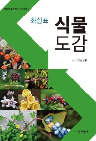 식물 도감
