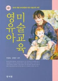 영유아 미술교육(2판)