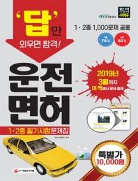 운전면허 1종 2종 필기시험문제집(2018)(8절)(합격공식)(개정판)(CD1장포함)