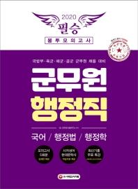 군무원 행정직 필승 봉투모의고사(2020)(개정판 2판)