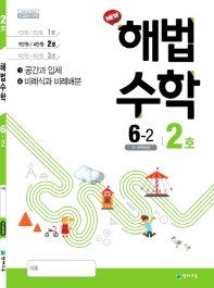 초등 수학 6-2(2호)(2019)