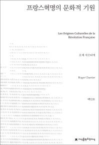프랑스혁명의 문화적 기원(지식을만드는지식 사상선집)