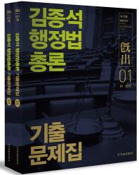 김종석 행정법총론 기출문제집 세트(9 7급)(2016)(공단기 기출)(전2권)