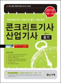 콘크리트기사 산업기사 필기(2018)(개정판 16판)(콘크리트 시리즈 길잡이)