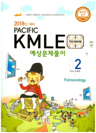 KMLE 예상문제풀이. 2: Pulmonology(호흡기)(2018)(Pacific)