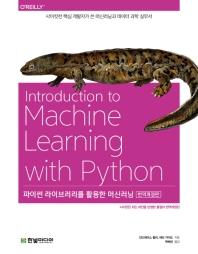 파이썬 라이브러리를 활용한 머신러닝(번역개정판)