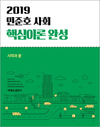 민준호 사회 핵심이론 완성(2019)(커넥츠 공단기)