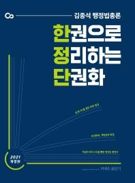 김종석 행정법총론 한 권으로 정리하는 단권화(2021)(개정판)