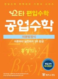 스타 편입수학 공업수학: 미분방정식(편입수학 완벽대비 시리즈)