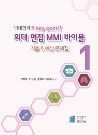 의대 면접 MMI 바이블 기출 & 예상 문제집 세트(의대합격의 key point!)(전2권)